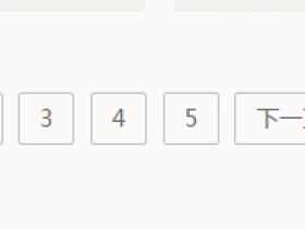帝国CMS如何修改默认的列表模版分页样式[!--show.listpage--]标签说明