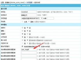 帝国CMS增加信息自动把内容图片的alt和title属性替换为信息标题