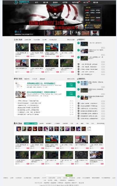 lol英雄联盟网站源码+帝国7.2仿lol大咖视频站